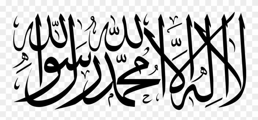 Shahada Islamic Art Arabic Calligraphy.