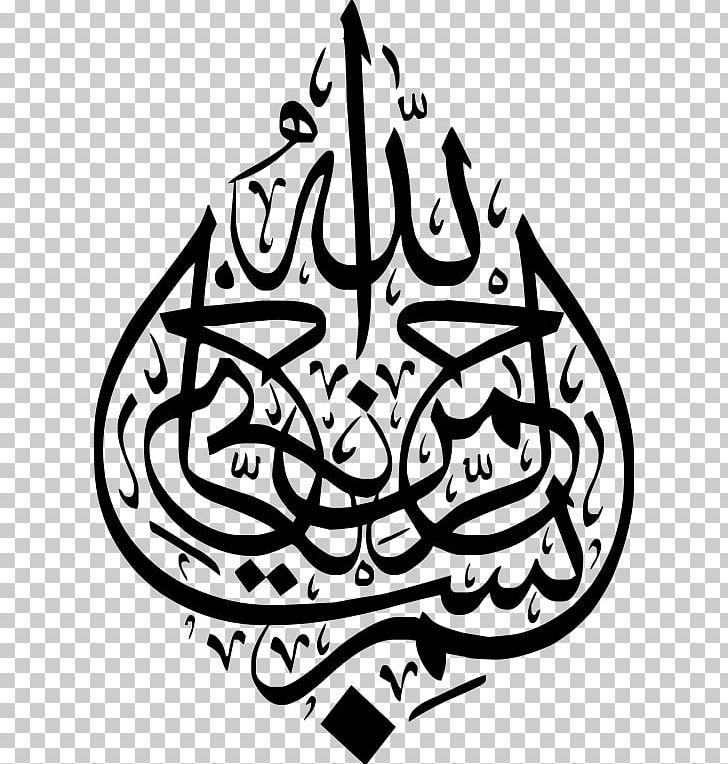 Basmala Islamic Calligraphy Arabic Calligraphy Art PNG.