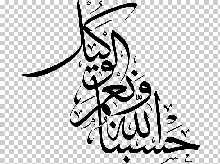 Quran Islamic calligraphy Arabic calligraphy, calligraphy.