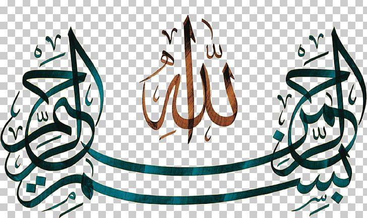 Basmala Arabic Calligraphy Islamic Art Islamic Calligraphy.