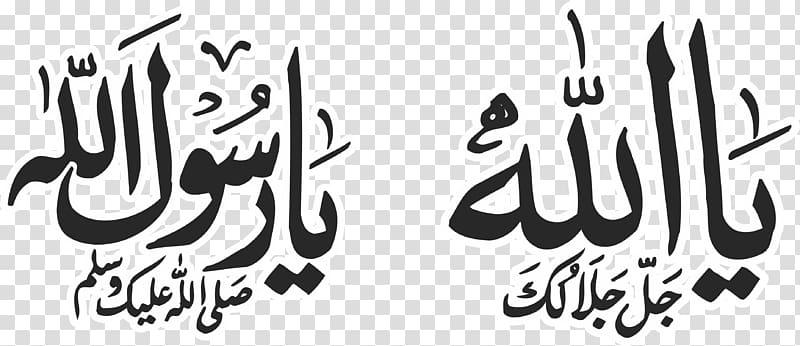 Muhammad and Allah text, Ya Rasoolallah Calligraphy Music.