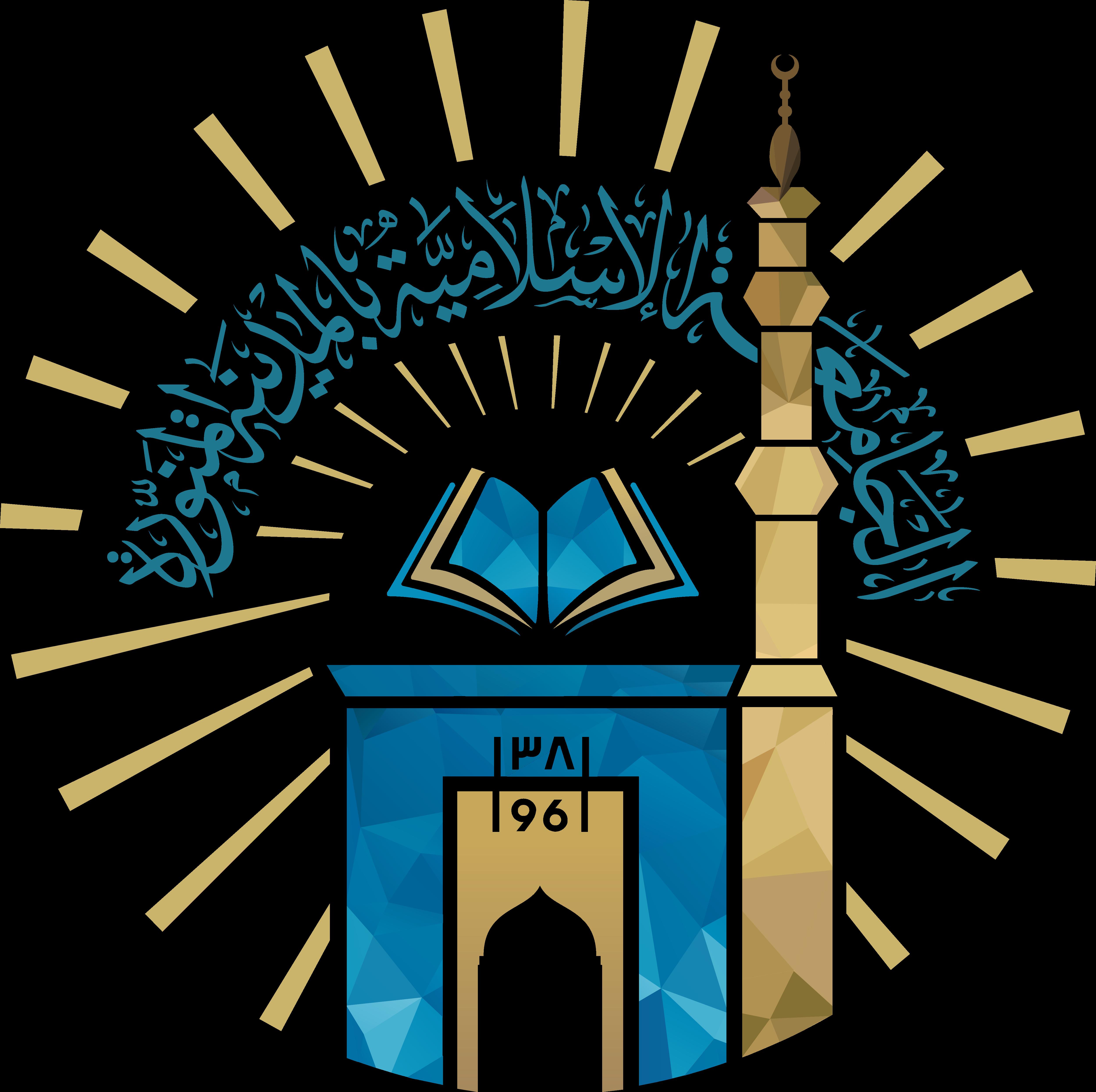 Islamic University.