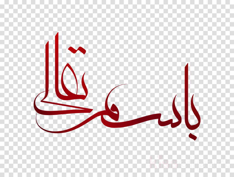 Islamic Calligraphy Art clipart.