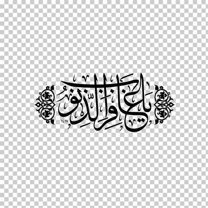 Arabic calligraphy Islamic art Dua Islamic calligraphy.