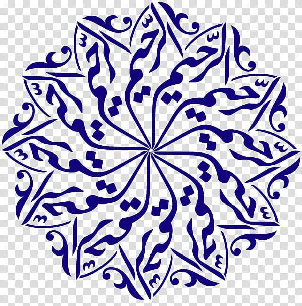 Blue flower calligraphy , Quran Islamic art Symbols of Islam.