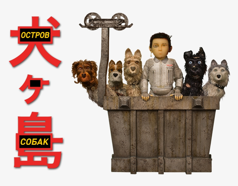 Isle Of Dogs Image.
