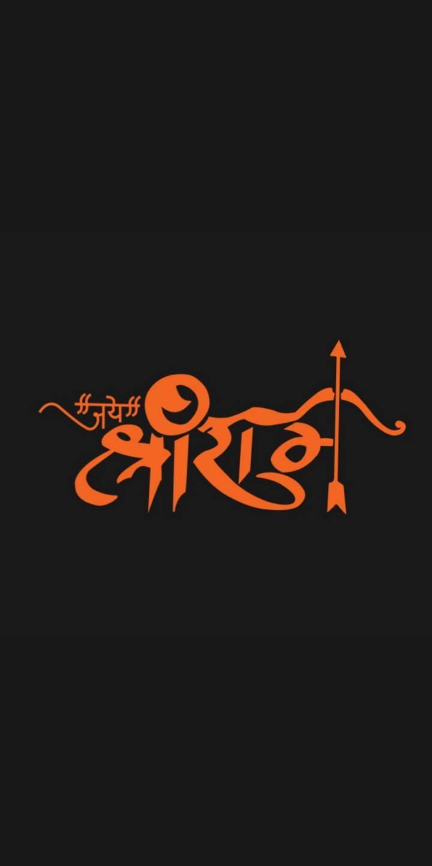 Jai Shree Ram!!!! : hinduism.