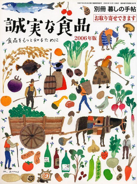 Japanese illustrations; watercolor, farm life, vegetables, animals.