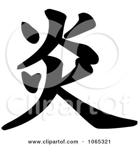 Clipart Chinese Kanji Future In Japanese Writing.