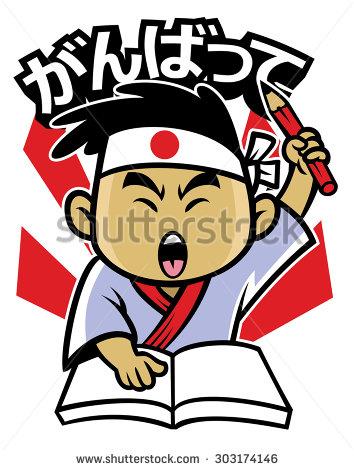 Japanese Kanji Stock Images, Royalty.