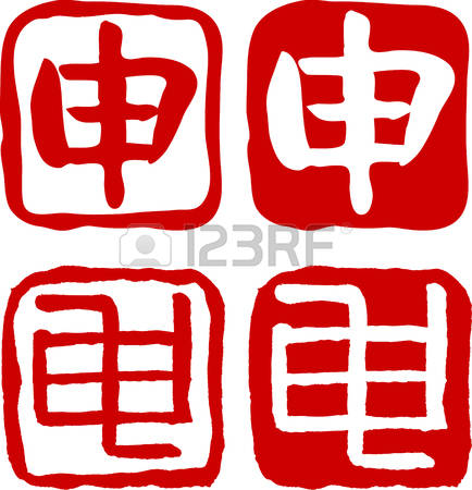 17,502 Japanese Character Stock Vector Illustration And Royalty.