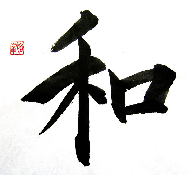 Japanese Symbol For Passion.