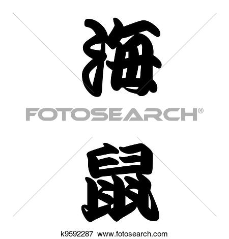 Stock Illustration of Japanese Calligraphy Sea Cucumber k9592287.