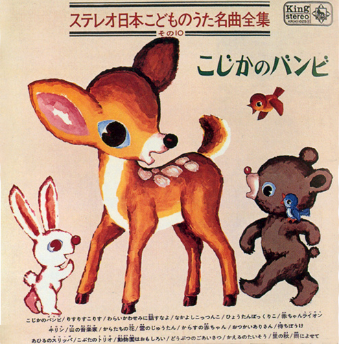 Vintage Japanese kid's record (1967).