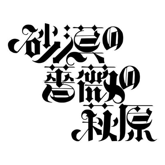 japanese typography; looks like German Fraktura.