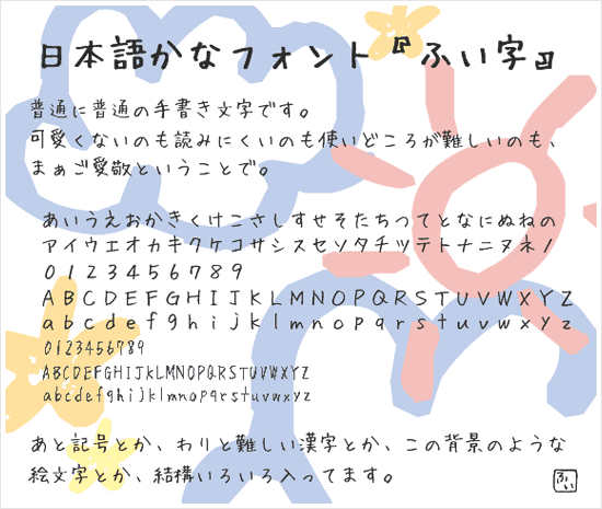 5 Cute Japanese fonts that you can download for free.