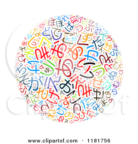 Clipart of a Black and White Japanese Alphabet Collage.