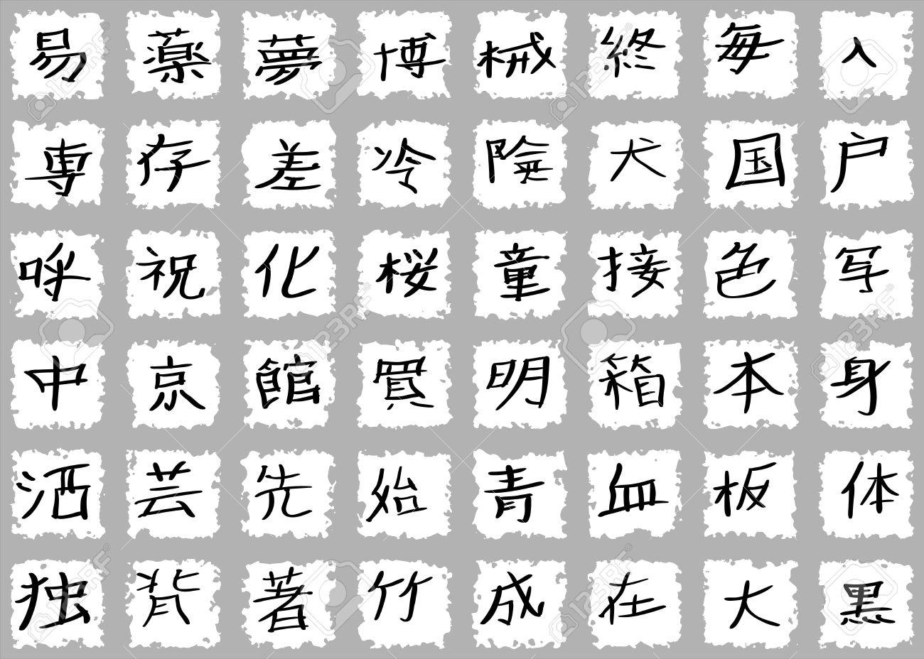 Japanese Kanji Characters.