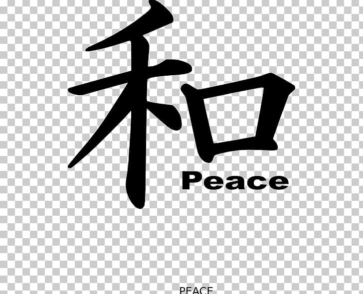 Kanji Peace Symbols Decal Japanese Writing System PNG, Clipart.