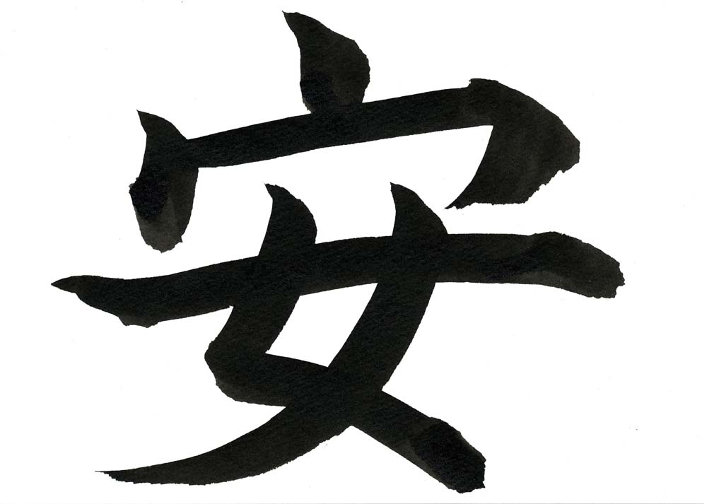 Free Japanese Symbol For Harmony, Download Free Clip Art, Free Clip.