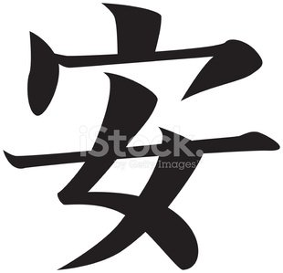 Request Vector Japanese Kanji Character Peaceful, Safe stock vectors.