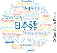 Japanese language Clip Art and Stock Illustrations. 2,916 Japanese.