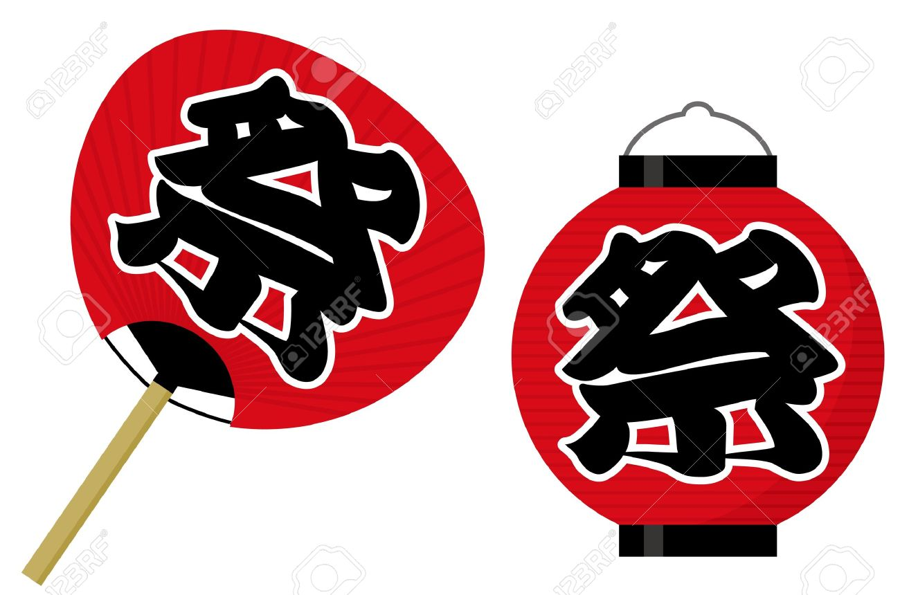 Japanese Paper Lanterns And Paper Fan For Festival Royalty Free.