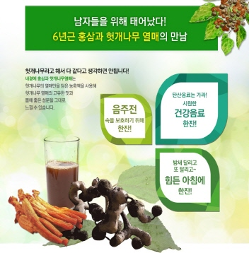 50ml×30 sachets) Red Ginseng and Oriental Raisin Tree Fruit.