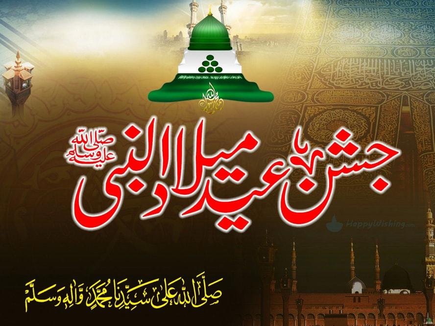 Happy Eid Milad Un Nabi Mubarak SMS 2019 for Wish [Text Lines].