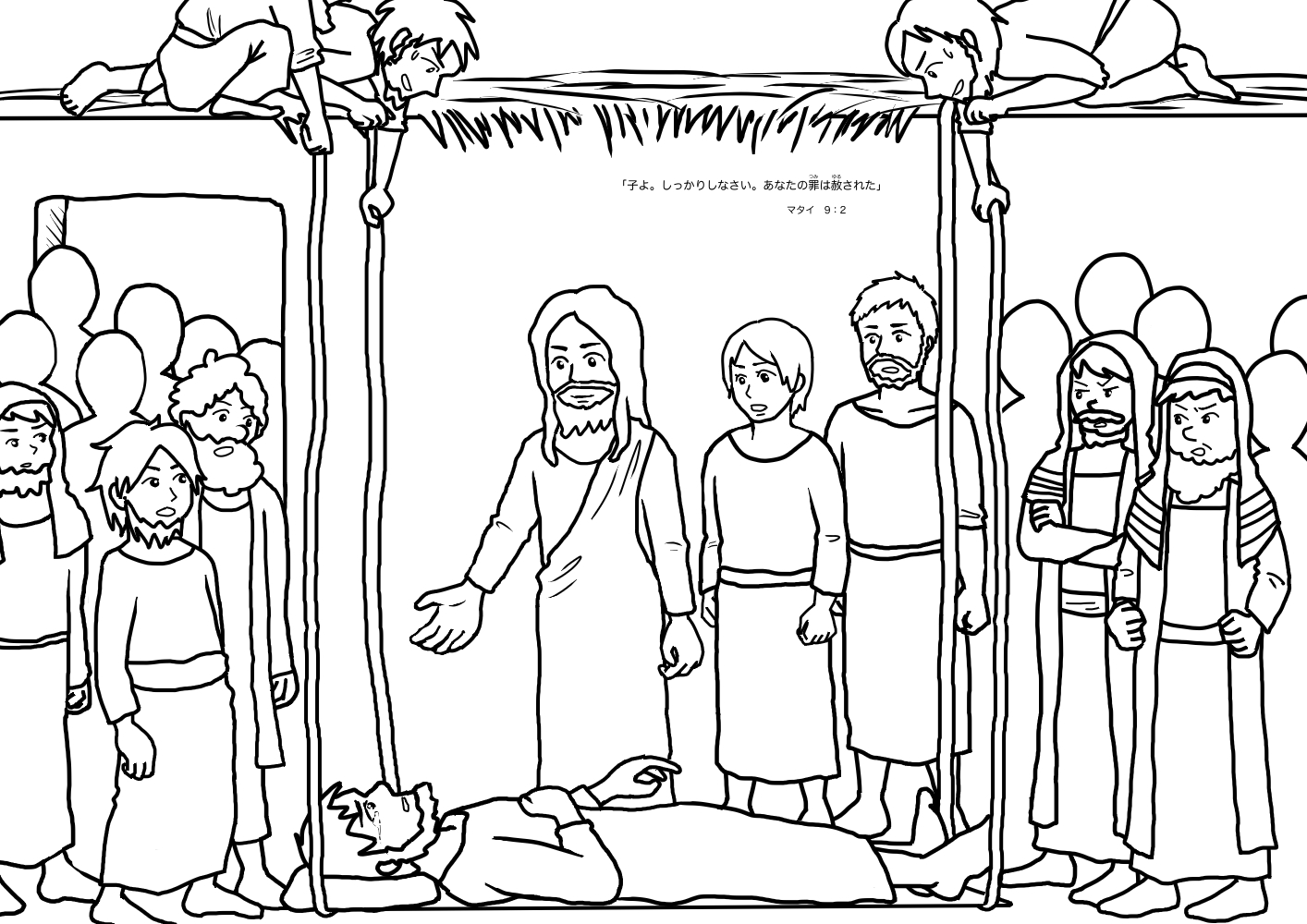 Jesus heals the paralytic clipart clipground for Jesus heals paralyzed man craft