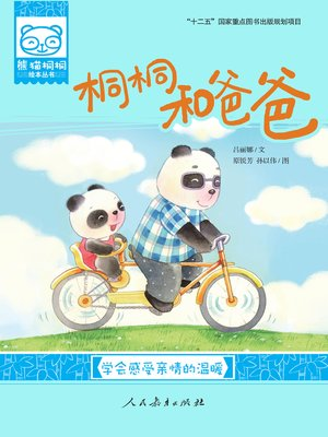 If you're interested in Hua Hua Shi Jie, you may also like:.
