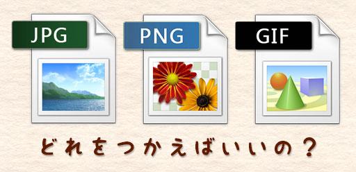jpg,png,gifの違いと比較と簡単に分かる最適な使い分け方.