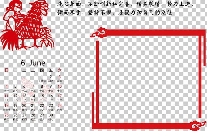 June 2017 Calendar PNG, Clipart, 2017 Calendar, Area, Brand.