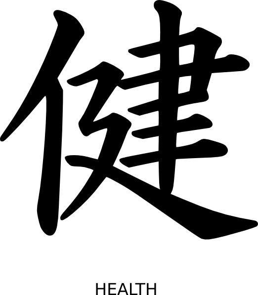 Kanji Health clip art Free vector in Open office drawing svg.