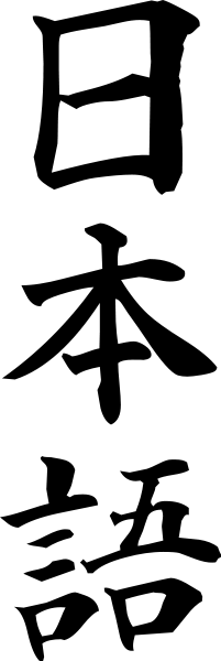 Kanji.