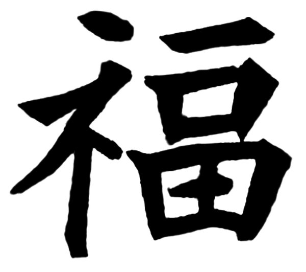 Luck Kanji.