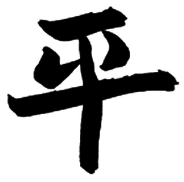 Japanese Symbol For Harmony.