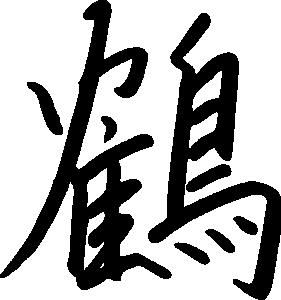 Kanji Clip Art Download.