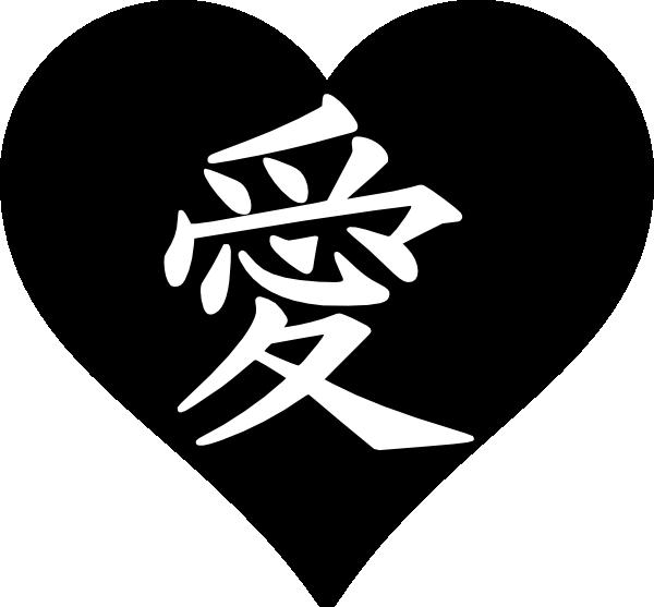 Love Kanji Heart.