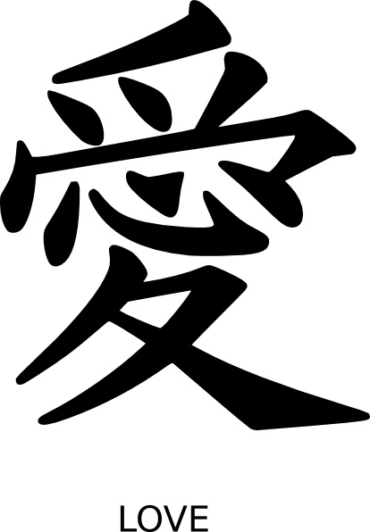 Kanji Love clip art Free vector in Open office drawing svg ( .svg.