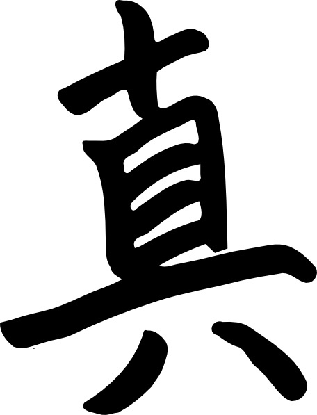 Kanji Ma clip art Free vector in Open office drawing svg ( .svg.