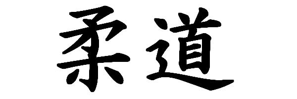 File:Judo.