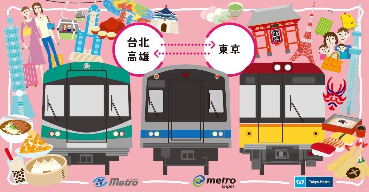 好好(hao hao)Metro Present Campaign in Tokyo, Taipei, and.