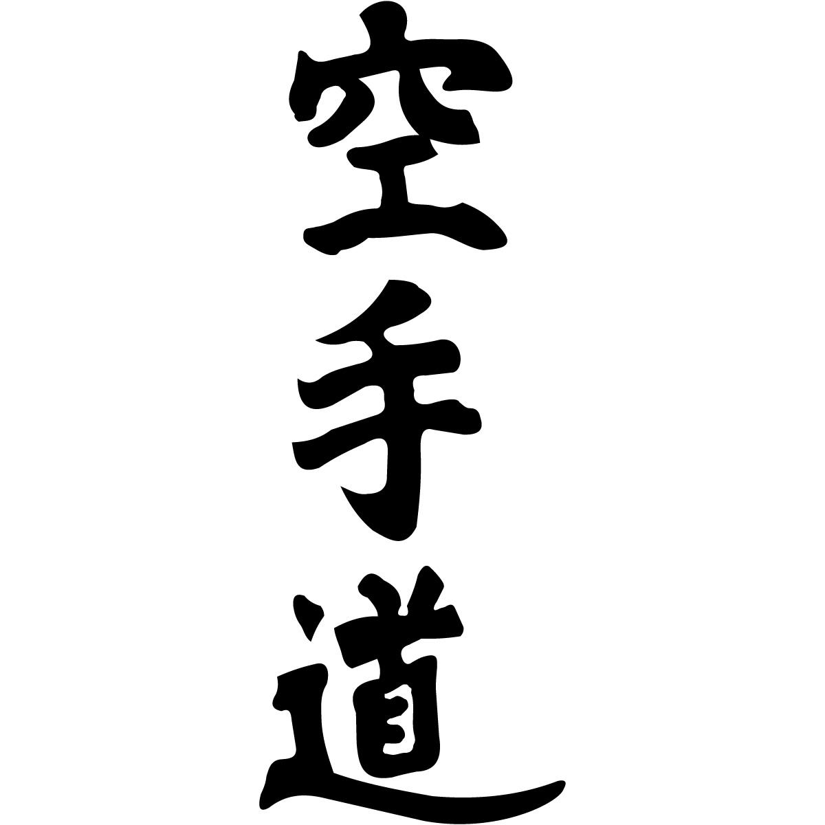 Karate Symbol.