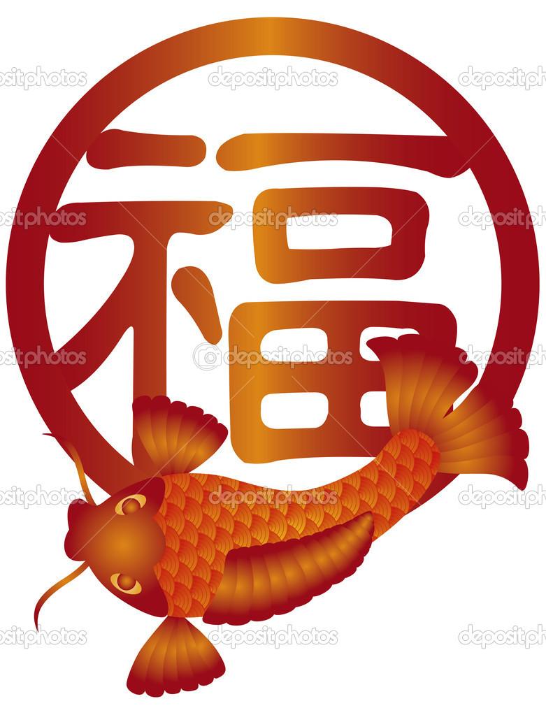 Chinesische Karpfen Fisch mit Wohlstand Text illustration.