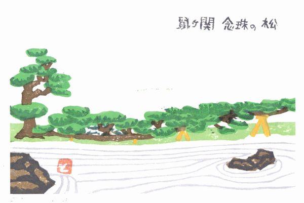 木版画展01.9.
