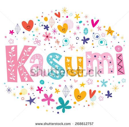 Kasumi Stock Photos, Royalty.