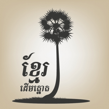 Kbach Khmer Png, Vector, PSD, and Clipart With Transparent.