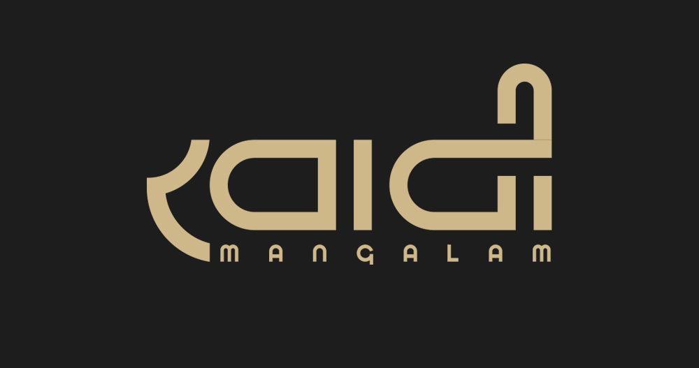 Mangalam Khadi Logo.