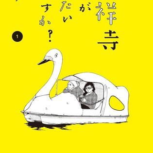 Hirochi Maki's Kichijōji dake ga Sumitai Machi Desu ka? Manga Gets.
